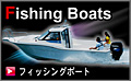 TOHATSU フィッシングボート