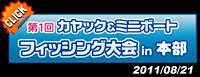 第1回 カヤック&ミニボートフィッシング大会 in 本部