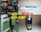 TOHATSU MFS5/6 オイル交換
