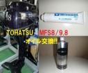 TOHATSU MFS8/9.8 オイル交換