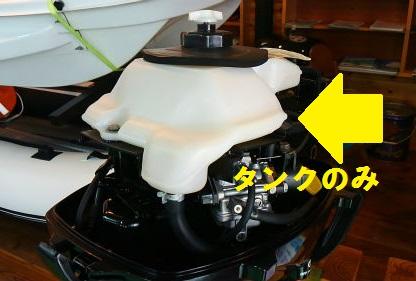 MFS2~3.5ps用燃料タンク