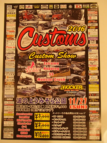 CUSTOMS2016