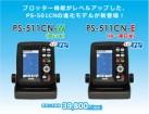 HONDEX PS-511CN 西日本版
