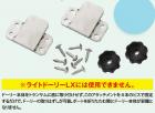 ドーリー固定アタッチメント DX-AT