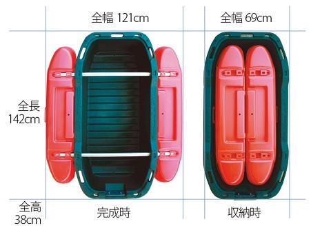 フロートボートサイズ