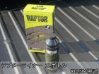 ラプターライナー1Lボトル
